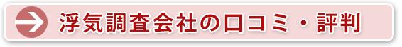浮気調査会社の口コミ・評判
